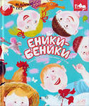 книга еники-беники
